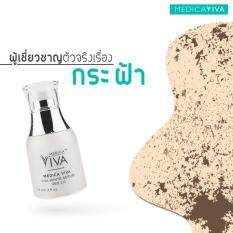 ซื้อ Medica Viva White Serum Version 2 เมดิก้า วิว่า ไวท์ เซรั่ม เวอร์ชั่น 2 30 Ml ถูก ใน Thailand