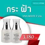 ซื้อ Medica Viva White Serum Version 2 เมดิก้า วิว่า ไวท์ เซรั่ม เวอร์ชั่น 2 30 Ml X 2 ขวด Medica Viva