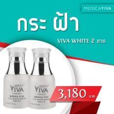 ราคา Medica Viva White Serum Version 2 เมดิก้า วิว่า ไวท์ เซรั่ม เวอร์ชั่น 2 30 Ml X 2 ขวด เป็นต้นฉบับ