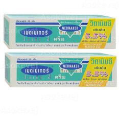 ราคา Medmaker Vitamin E เมดเมเกอร์ วิตามิน อี ครีม 5 5 20 G 2 หลอด Medmaker
