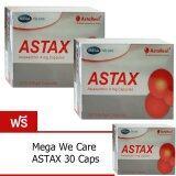 ราคา Mega We Care Astax บำรุงผิวลดริ้วรอย 30 เม็ด 2กล่อง แถม 1กล่อง ถูก