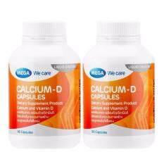 ราคา Mega We Care Calcium D 90 แคปซูล 2 ขวด