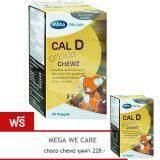 ราคา Mega We Care Calcium D Choco Chewz 1กล่อง แถมMega We Care Calcium D Choco Chewz 1กล่อง ใหม่
