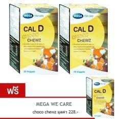 โปรโมชั่น Mega We Care Calcium D Choco Chewz 2กล่อง ฟรี 1 ใน กรุงเทพมหานคร