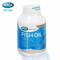 ซื้อ Mega We Care Fish Oil 1000Mg 100เม็ด เพื่อสมองและความจำที่ดีเยี่ยม 1 ขวด ใน กรุงเทพมหานคร