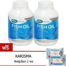 Mega We Care Fish Oil 1000Mg 100เม็ด 2ขวด น้ำมันปลา 1000มก แถม ทิชชูเปียก 2 ห่อ ใน กรุงเทพมหานคร