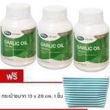 ราคา Mega We Care Garlic Oil 100เม็ด 3ขวด แถมกระเป๋า เสริมภูมิคุ้มกันของร่างกาย ออนไลน์