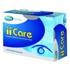 ซื้อ Mega We Care Ii Care Bilberry Extract 30เม็ด บำรุงสายตา 1กล่อง ถูก