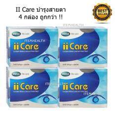 ราคา Mega We Care Ii Care เมก้า ไอไอแคร์ 4 กล่อง 30 แคปซูล สารสกัดบิลเบอร์รี่ บำรุงสายตา เบต้าแคโรทีน ลดอาการเมื่อยล้ากล้ามเนื้อตา สำหรับผู้ที่ใช้สายตามาก ผู้ที่ทำงานกับหน้าจอคอมพิวเตอร์เป็นเวลานาน ใหม่ล่าสุด