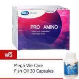 ราคา Mega We Care Pro Amino 30ซอง แถม Mega Fish Oil 30 เม็ด