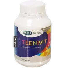 ราคา Mega We Care Teenivit Multivitamins 30เม็ด สูตรรวมวิตามินและแร่ธาตุ Mega We Care ใหม่