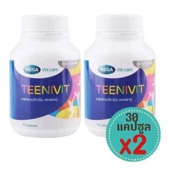 Mega We Care Teenivit Multivitamins (30 เม็ด) x ( 2 ขวด) สูตรรวมวิตามินและแร่ธาตุสำหรับวัยรุ่น