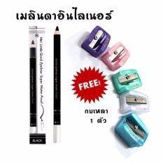 ขาย ซื้อ Mei Linda Quick Eye Liner Water Proof Pencil สีดำ แถมฟรีกบเหลา 1 ตัว ดินสอเขียนขอบตาสูตรกันน้ำ ไม่เป็นแพนด้า ใน กรุงเทพมหานคร