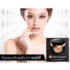 ขาย Merci Pearl Expert Cushion เมอร์ซี่ แป้งคุชั่น คัดสรรเฉดเฉพาะสาวไทยโดยเฉพาะ ขนาด 20G สี 21 สำหรับผิวทั่วไป 1 ตลับ ออนไลน์ ใน กรุงเทพมหานคร