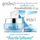 ทบทวน Merci Sleeping Mask Ii 30 G เมอร์ซี่ สลีปปิ้งมาร์คทู 1กระปุก Merci