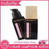 ขาย Merrez Ca Lovely Shimmer Makeup Base Pink ถูก