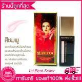 ซื้อ Merrez Ca Lovely Shimmer Makeup Base Pink เบส เมอร์เรซกา Merrezca ใหม่