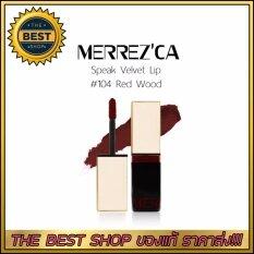 ราคา Merrez Ca Speak Velvet Lip 104 Red Wood ลิปครีม เมอร์เรซกา Merrezca ออนไลน์ กรุงเทพมหานคร
