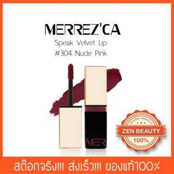 Merrez'Ca Speak Velvet Lip #304