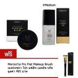ขาย Merrezca Watery Skin Brightening Glowing Balm 8 G Perfecting Skin Illuminatiion Light Up Spf 50 Pa 30 Ml แถมฟรี Pro Flat Makeup Brush เมอร์เรซกา โปร แฟล็ท เมคอัพ บรัช มูลค่า 495 บาท Merrezca ออนไลน์