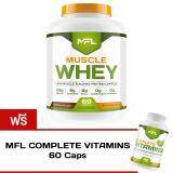 ราคา Mfl ™ Muscle Whey 5 Lbs Chocolate Lava Free Mfl Vitamins 60 Caps ใน กรุงเทพมหานคร