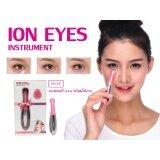 ราคา Micro Thermal 3D Ion Micro Eye Bag Anti Wrinkle Massager ถูก
