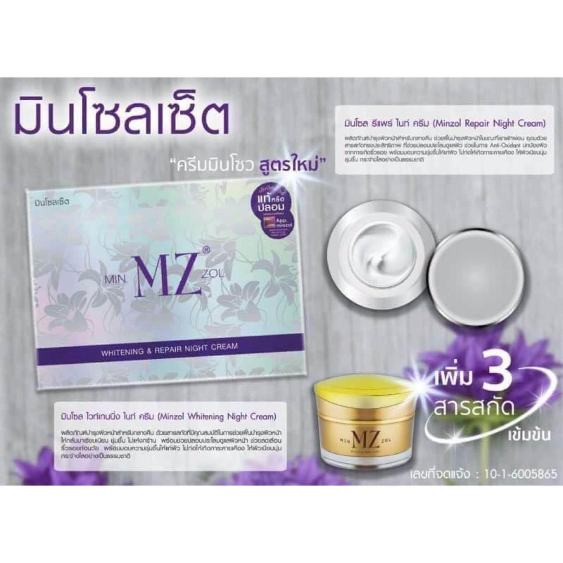 ลดราคาต่ำสุด  ฉลองยอดขาย MinZol มินโซว ครีมมินโซว หน้าขาว กระจ่างใส ไร้สิว รุ่น QR Code 1 กล่อง ช่วยให้  หน้าขาวใสไร้สิวได้จริง