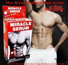 Miracle  Men  Enlarge Penis Serum เมน มิราเคิ้ล เซรั่ม นวด ขยายขนาด ใหญ่ แข็ง อึด ชะลอหลั่ง และ ปรับสีผิว ให้จางลง 10g..