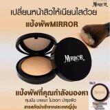 ราคา Mirror Ribbon Foundation Powder Spf 20 แป้งพัฟ มิลเลอร์ ปกปิดเนียนระดับHd คุมมันยาวนาน กันน้ำ กันแดด ขนาด 14 กรัม เบอร์ 1 สำหรับผิวขาวมาก 1 ตลับ Mirror ใหม่