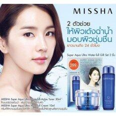 ราคา Missha Super Aqua Ultra Water Full Gift Set 2 Pcs ที่สุด