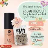 ราคา Missuri Cc Cream บำรุงผิว กันเเดด รองพื้น Spf 50 Pa 17Ml นวัตกรรม ซีซีครีมโฉมใหม่ คุมมัน กันเเดด กันน้ำ กันเหงื่อ ปกปิดริ้วรอย ผิวไม่ดรอป ไม่มันเยิ้ม คุมได้ตลอดวัน เเถมฟรี Baby Professional Puff Made In Japan 250 บาท Missuri ออนไลน์