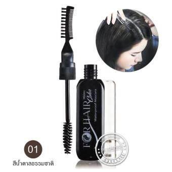 Mistine For Hair Color Waterproof Mascara 10g มิสทีน มาสคาร่าปิดผมขาว กันน้ำ (เบอร์ 01 สีน้ำตาลธรรมชาติ)-