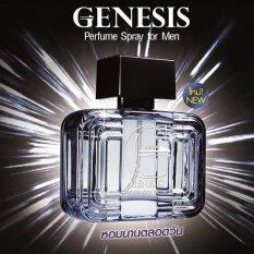 ส่วนลด Mistine น้ำหอมสเปรย์สำหรับผู้ชาย มิสทิน เจเนซิส Mistine Genesis Perfume Spray For Men Mistine