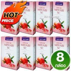 ราคา Miyabi Sc มิยาบิ เอสซี สารสกัดจากทับทิม เพิ่มผิวสวย ผิวกระจ่างใส เปล่งปลั่ง สว่าง ดูมีออร่า ลดสิวและรอยแผลจากสิว เซ็ต 8 กล่อง 5 ซอง กล่อง ใหม่