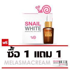 ราคา Monicga Snail White Serum แถม Monicga Melasma Cream ใหม่ ถูก