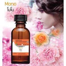 ขาย หัวเชื้อน้ำหอมกลิ่น Mono Eau De Parfum Etd30Cc กรุงเทพมหานคร ถูก