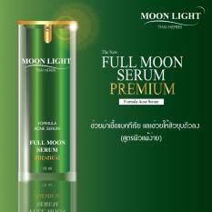 ซื้อ Moonlight Thaiherbs ฟูลมูนซีรั่ม Full Moon Serum Premium เซรั่มให้ความชุ่มชื่น สำหรับผิวแพ้ง่าย Moonlight Thaiherbs