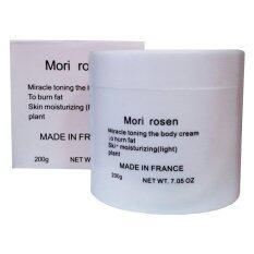 Mori Rosenครีมขาเรียวมหัศจรรย์ เป็นต้นฉบับ