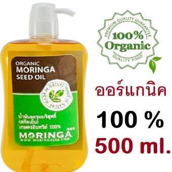 Moringa 365 น้ำมันมะรุมอินทรีย์ ออร์แกนิค 100% (สกัดเย็น) หัวปั๊ม 500 มล.