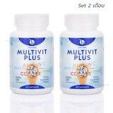 ราคา Multi Vit Plus มัลติวิตพลัส เพิ่มน้ำหนัก เพิ่มความอ้วน สูตรใหม่ ไม่ง่วงนอน X 2 กระปุก 45 แคปซูล ใหม่