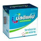 ขาย Multicap Multivitamins 10X10 Capsules มัลติแคป วิตามินรวมและแร่ธาตุ 10X10 แคปซูล ออนไลน์ กรุงเทพมหานคร