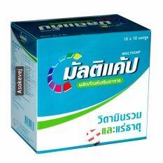 ขาย Multicap Multivitamins 10X10 Capsules มัลติแคป วิตามินรวมและแร่ธาตุ 10X10 แคปซูล Unbranded Generic ผู้ค้าส่ง