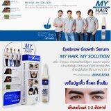 ราคา My Hair Multi Function For Eyebrow Grow Serum เซรั่มปลูกคิ้ว คิ้วดก คิ้วเข้ม เป็นสินค้านำเข้าจากญี่ปุ่น เป็น เห็นผลไว แค่ 1 2 อาทิตย์14Ml ออนไลน์