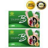 โปรโมชั่น Nadear Tripple B อาหารเสริมควบคุมดูแลน้ำหนักแบบรวดเร็ว แพ็ค 2 กล่อง ใน กรุงเทพมหานคร