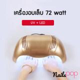 ขาย ซื้อ Nailspop เครื่องอบเล็บ หลอด Led 72W สำหรับ อบเจล ต่อเล็บ มีพัดลมในตัว สีทอง กรุงเทพมหานคร