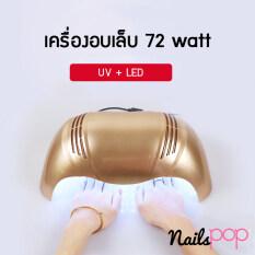 ซื้อ Nailspop เครื่องอบเล็บ หลอด Led 72W สำหรับ อบเจล ต่อเล็บ มีพัดลมในตัว สีทอง ออนไลน์