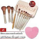 ราคา Naked3 แปรงแต่งหน้า 12ชิ้น 1กล่อง แถมฟรี ที่ทำความสะอาดแปรง รูปหัวใจ Pink 1ชิ้น มูลค่า 179บาท Naked3 เป็นต้นฉบับ