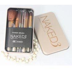ซื้อ Naked3 แปรงแต่งหน้า 12ชิ้น 1กล่อง ออนไลน์ กรุงเทพมหานคร