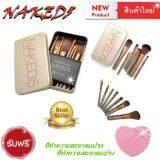 ขาย Naked5 Makeup Cosmetic Brush Set 12 Pcs ชุดแปรงแต่งหน้า 12 ชิ้น ฟรีที่ทำความสะอาดแปรงแต่งหน้า รูปหัวใจ Pink 1ชิ้น ฟรีที่ทำความสะอาดแปรงแต่งหน้า รูปหัวใจ Pink 1ชิ้น ถูก