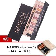 ขาย Naked8 12 Color Eyeshadow พาเลทอายแชโดว์เนื้อคล้ายไข่มุก 12 เฉดสี 1 กล่อง แถมฟรี Naked3 แปรงแต่งหน้า 12ชิ้น N*k*d ถูก